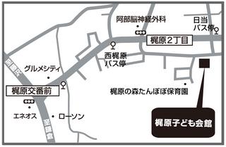 梶原あそび基地 マップ